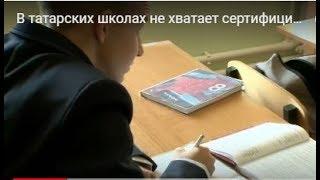 Татарские учебники вне закона, а русская алгебра для видимости. 7 дней | ТНВ