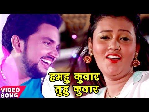 NEW TOP VIDEO 2017 - Gunjan Singh - कुँवार बानी शादी कलs - Bhojpuri Hit Song