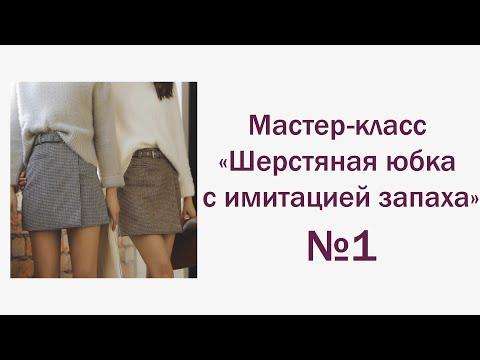 Первый этап по пошиву Шерстяной юбки с имитацией запаха