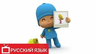 ПОКОЙО (POCOYO на русском языке) - Загадочная история