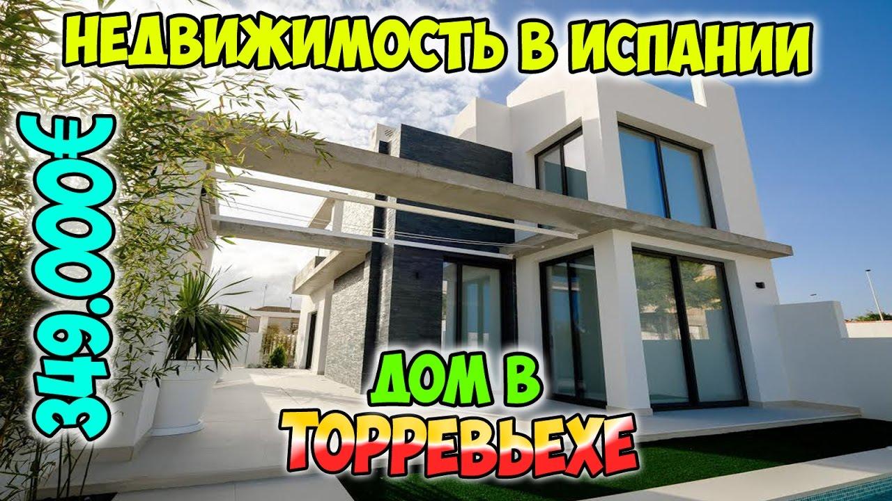 Дома в испании купить дубай