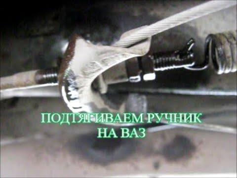 Регулировка ручника ВАЗ классика. Проверка в домашних условиях.