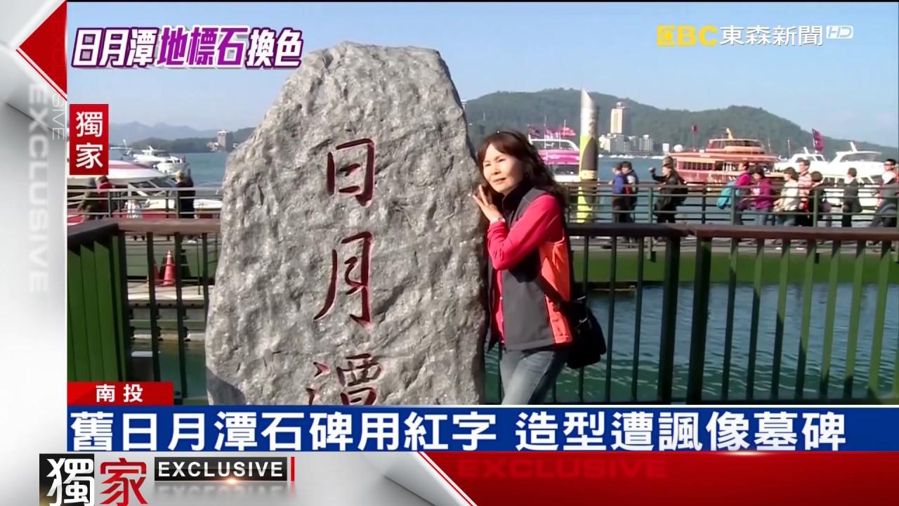 日月潭新地標石 大師草書大理石刻字添時尚 - YouTube