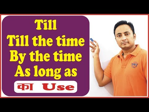 Use of TILL / TILL THE TIME / BY THE TIME / AS LONG AS | Conjunction in English Grammar