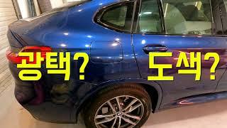자동차 긁힘, 스크래치 - 광택으로 가능한지 확인하는 …