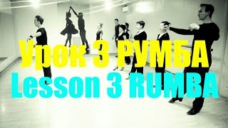 Урок №3 Румба - Lesson №3 Rumba / Leçon №3 de la danse Rumba - lightCHOREOGRAPHY