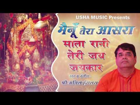 New Mata Rani Bhajan #Mata Rani Teri Jai Jai Kar #माता रानी तेरी जय जय कर #Anil Hanslas Bhaiya Ji