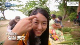 Law of the Jungle in Tonga EP1 (AOA SeolHyun 설현 cut)