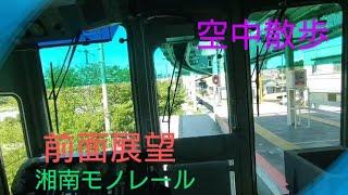 【前面展望】〜湘南モノレール〜