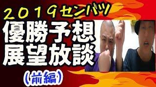 2019センバツ 優勝予想&展望放談!! 前編 (91回春の甲子園プレビュー1)