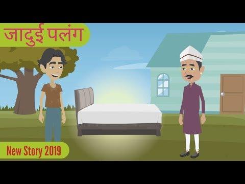 जादुई पलंग   जादुई पलंग की कहानी   Hindi Stories For Kids   Hindi Kahaniya  Hindi Fairy Tales