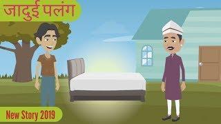 जादुई पलंग | जादुई पलंग की कहानी | Hindi Stories for Kids | Hindi Kahaniya |Hindi Fairy Tales