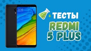 Тесты Xiaomi Redmi 5 Plus