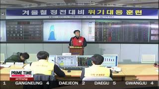 Korean Govt. Stages Nationwide Blackout Drill [Arirang News]