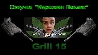 Танк Grill 15, озвучка Наркоман Павлик