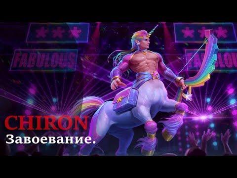 видео: smite 4 Сезон: conquest\Завоевание - chiron\Хирон: Один файт решает игру.