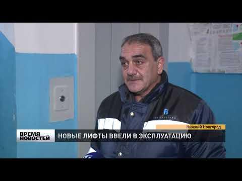 Новые лифты в домах Автозаводского района