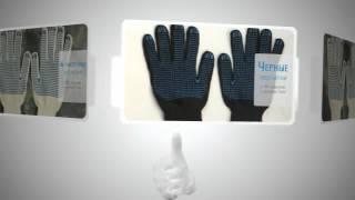 видео Рабочие перчатки оптом от производителя