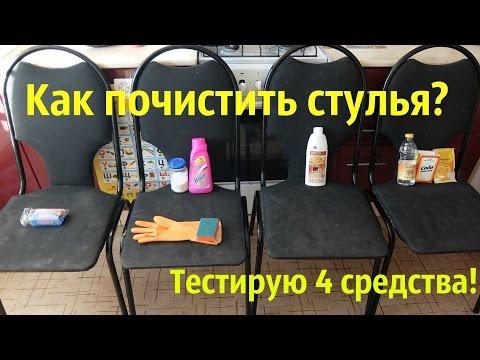 Как почистить мягкие стулья?! Тестирую 4 средства