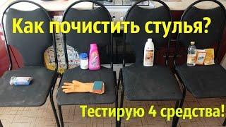 Как почистить мягкие стулья?! Тестирую 4 средства(, 2016-02-28T04:30:00.000Z)