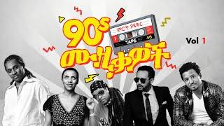 90's Ethiopian Music (None Stop Love) Vol 1, የ90ዎቹ የሙዚቃ ውበት ስብስብ
