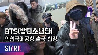 방탄소년단 출국, 매 순간 빛난다 (BTS, ICN INT' Airport Departure)