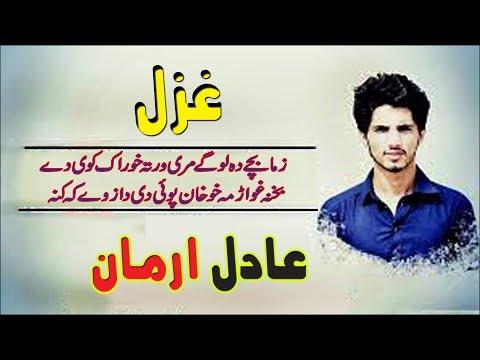 adil-arman- -new-poetry- -ghazal