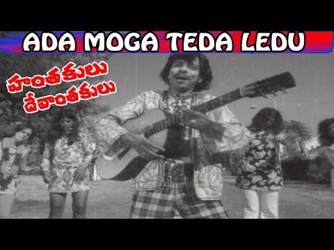Hanthakulu Devanthakulu Movie Songs -  Ada Moga Teda Ledu | | Krishna | Jyothi Lakshmi | V9 Videos