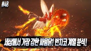 [ 포켓몬 어원편] 세상에서 가장 강한 싸움닭! 번치코 계열 분석! - [전자오랏맨]
