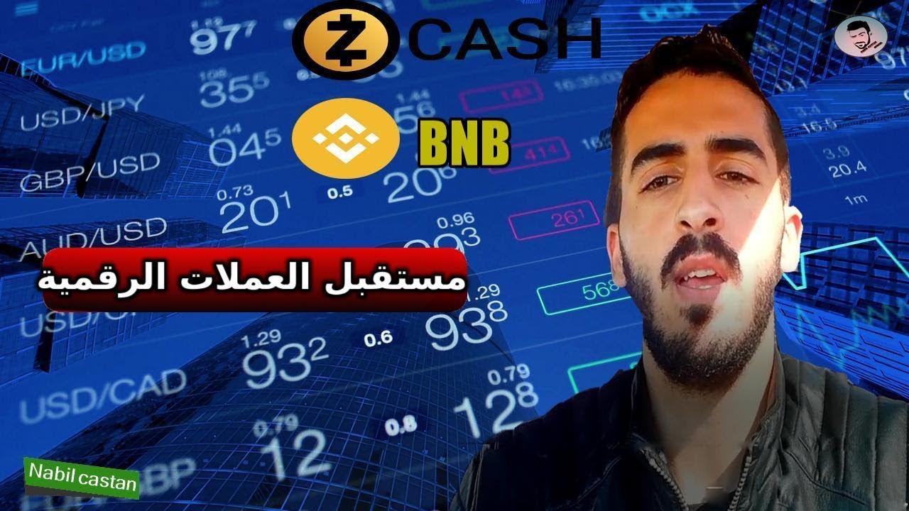 شرح عملة zcash وعملة BNB وأهم مميزاتهما (عملات رقمية قادمة بقوة )