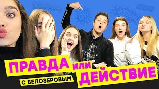 Правда или Действие – Open Kids VS Женя Белозеров