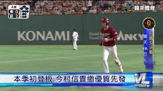 6/6 巨人迎戰金鷲 坂本勇人首打席敲安