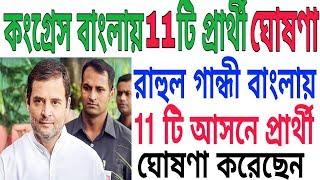 Download Video কংগ্রেস বাংলায় 11 টি আসনে প্রার্থী তালিকা ঘোষণা করেছে 2019 লোকসভায় ? Tech Bangla MP3 3GP MP4