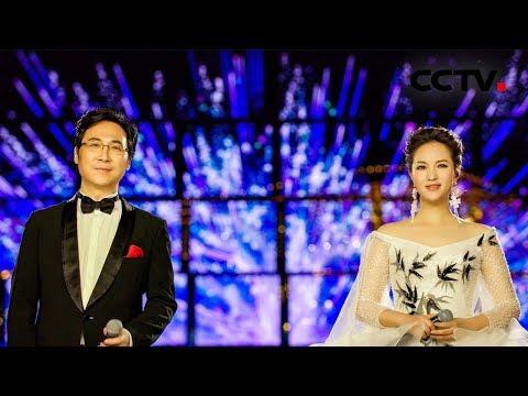 [中国北京世界园艺博览会] 主题曲《美丽的家园》 领唱:雷佳 廖昌永 | CCTV中文国际