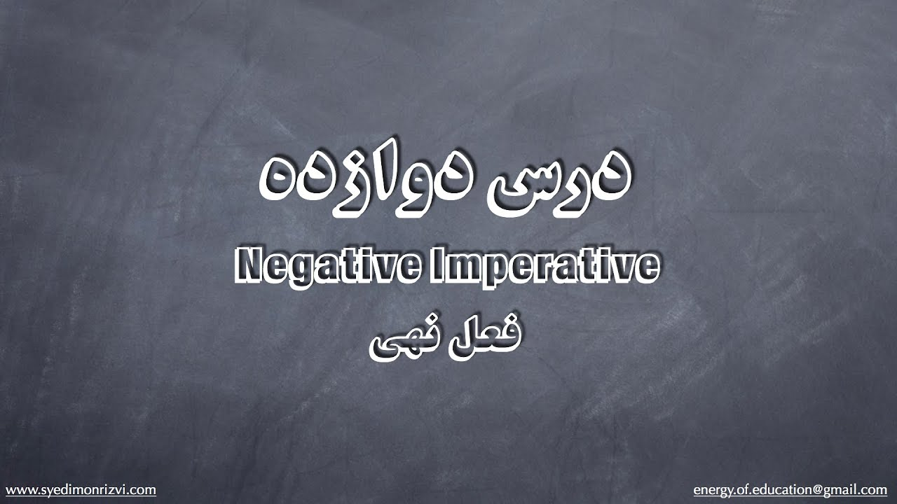 12 Negative Imperative Tense - (امر منفی) Farsi Language Course
