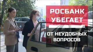 ЮРИСТ РОСБАНКА УБЕГАЕТ ОТ КАМЕР   НЕУДОБНЫЕ ВОПРОСЫ   Банковский счет