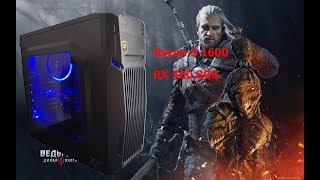 тесты Ryzen 5 1600  RX580 8GB в новых и популярных играх