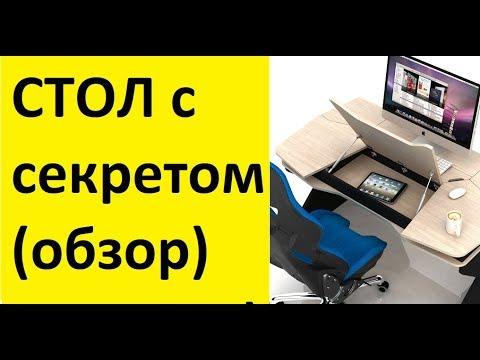 Компьютерный стол VEGAS DX MAX, AKM-MEBEL.RU