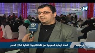 سليم: المساعدات التي وزعت للأشقاء السوريين عززت روح المحبة والتعاون والأخوة مع الشعب السعودي