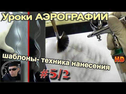 Уроки Авто АЭРОГРАФИИ для НОВИЧКОВ! #5/2. Трафареты и шаблоны. Техника нанесения.