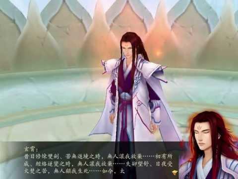 仙劍奇俠傳四 語音版全劇情 75(崑崙瓊華派~力戰玄霄) - YouTube