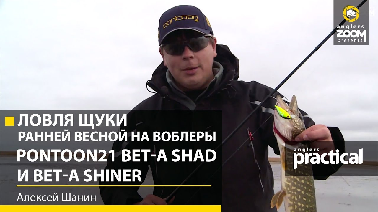 Ловля щуки ранней весной на воблеры Pontoon21 Bet-A Shad и Bet-A Shiner. Алексей Шанин