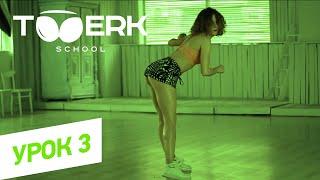 Школа Twerk Pit Bull | Как научиться Twerking | Урок #3