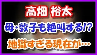 【地獄】高畑裕太の今現在がヤバイ!? 母・高畑敦子絶叫・・・ 昨年8...