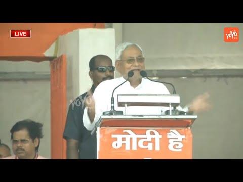 Bihar CM Nitish Kumar Powerful speech Infront Of PM MODI Public Meeting at Darbhanga | YOYO TV