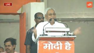 Bihar CM Nitish Kumar Powerful speech Infront Of PM MODI Public Meeting at Darbhanga   YOYO TV