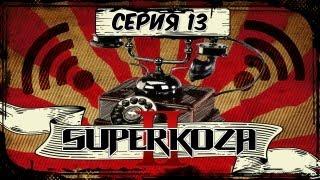 STIGMATA - SUPERKOZA 2 - 13 СЕРИЯ