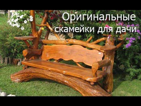 Оригинальные скамейки для дачи своими руками