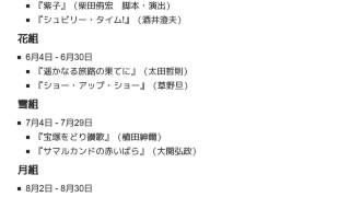 「1987年の宝塚歌劇公演一覧」とは ウィキ動画