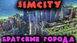 Строим братские города - SimCity